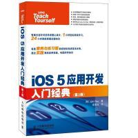 入门经典系列:iOS5应用开发入门经典(第3版)