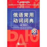 俄语常用动词词典(附MP3光盘1张)