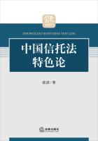 中国信托法特色论