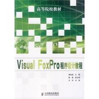 VisualFoxPro程序设计教程(高等院校教材)梁锐城
