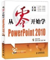 从零开始系列培训教程:从零开始学PowerPoint2010(附CD-ROM光盘)