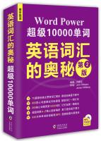 振宇英语:英语词汇的奥秘超级10000单词(附MP3光盘)
