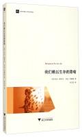 当代外国人文学术译丛:我们赖以生存的隐喻