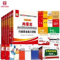 华图2016内蒙古公务员考试教材行测+申论+真题+预测6本