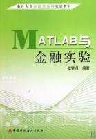 MATLAB与金融实验(南开大学经济类系列实验教材)