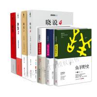 包邮鱼羊野史123+晓说1234高晓松作品系列套装共7册东方卫视脱口秀《晓松说》