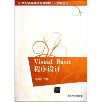 VisualBasic程序设计教程(计算机应用21世纪高等学校规划教材)