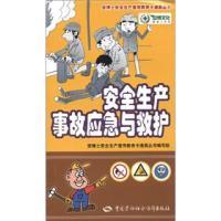安博士安全生产宣传教育卡通画丛书:安全生产事故应急与救护