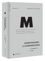 理想国译丛011政治秩序与政治衰败:从工业革命到民主全球化