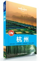 孤独星球LonelyPlanet旅行指南系列:杭州