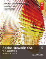 AdobeFireworksCS6中文版经典教程
