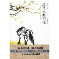 阅读大中国:最是元曲销魂