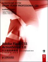 AdobeFlashCS5ActionScript3.0中文版经典教程(附光盘)