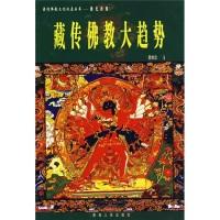 藏传佛教大趋势