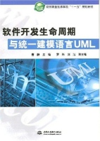软件开发生命周期与统一建模语言UML(软件职业技术学院十一五规曹静管理计算机与