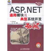 ASP.NET通用模块与典型系统开发实例导航(附光盘)