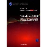 Windows2003网络系统管理(高职高专计算机教学改革新体系规划教