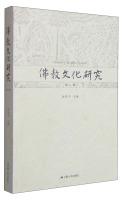 佛教文化研究(第二辑)
