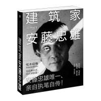 【中信出版社】建筑家安藤忠雄