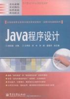 JAVA程序设计杨旭超主编教材教辅与参考书管理书籍