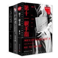 """""""法医秦明""""系列作品集(套装共3册)"""