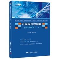 可编程序控制器技术与应用(三菱)【任小平】