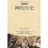 神的历史(修订版)