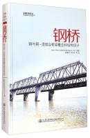 钢桥:钢与钢-混组合桥梁概念和结构设计