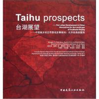 台湖展望:中国城乡结合带景观多解规划(北京东南部案例)