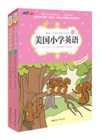 美国小学英语1A、1B(套装共2册)