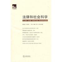 法律和社会科学(第5卷)(2009年)