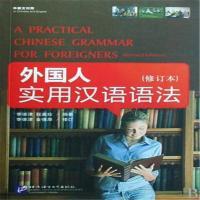 外国人实用汉语语法-(修订本)(中英文对照)(含练书籍