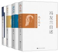 学术大师自述文丛(季羡林+冯友兰+梁漱溟+顾颉刚)(套装共4册)