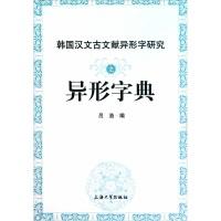 韩国汉文古文献异形字研究之异形字典