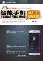 智能手机故障检测与维修从入门到精通(附光盘)