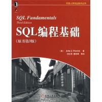 SQL编程基础(原书第3版)