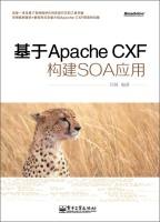 基于ApacheCXF构建SOA应用
