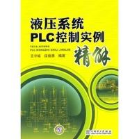 液压系统PLC控制实例精解