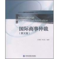 高等院校法律专业双语课程规划教材:国际商事仲裁(英文版)