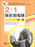 2+1快乐羽毛球(中学)