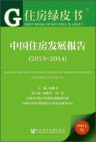 住房绿皮书:中国住房发展报告(2013-2014)