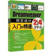 Dreamweaver网页设计入门到精通:24小时学会