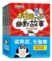 小小口袋书:校园幽默故事(套装共4册)
