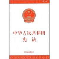 金典系列:中华人民共和国宪法