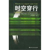 时空穿行:中国乡村人类学世纪回访