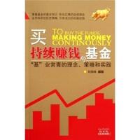 """买持续赚钱的基金:""""基""""业常青的理念、策略和实践"""