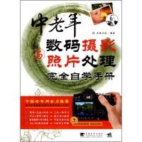 中老年数码摄影与照片处理完全自学手册(附DVD光盘1张)