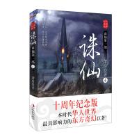诛仙4(十周年纪念版)