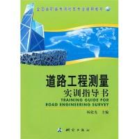 全国高职高专测绘类专业通用教材:道路工程测量实训指导书