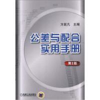 公差与配合实用手册(第2版)
